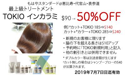 Tokio50OFFB